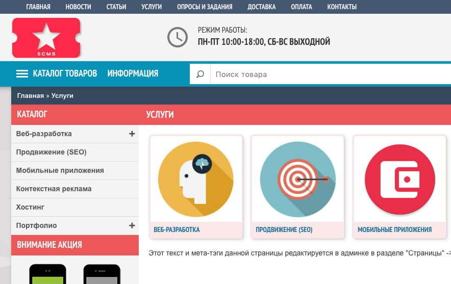 Модуль услуги для сайта или интернет-магазина
